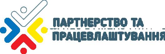 Логотип Соціальної кампанії Партнерство та працевлаштування